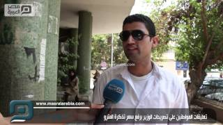 بالفيديو.. مواطنون: مش عارفين نركب المترو بجنيه هندفع 3 !