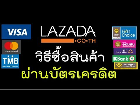 LAZADA วิธีซื้อสินค้าจาก lazada โดยชำระผ่านบัตรเครดิต อย่างปลอดภัย
