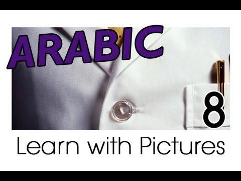 learn-arabic---arabic-clothing-vocabulary
