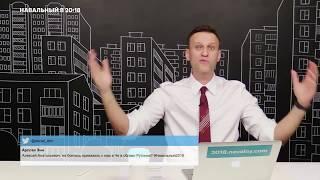 Навальный про чиновников, Джабраилова, смену судей и экологию Челябинска