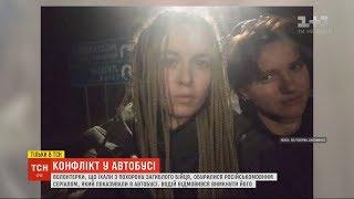 Скандал в автобусі: водій відмовився вимикати російськомовний серіал на прохання волонтерок