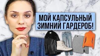 МОЙ КАПСУЛЬНЫЙ ГАРДЕРОБ НА ЗИМУ 2018!