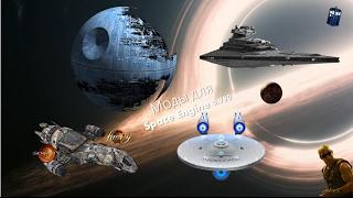 Моды для Space Engine 0.980: Космические корабли и планеты из научной фантастики
