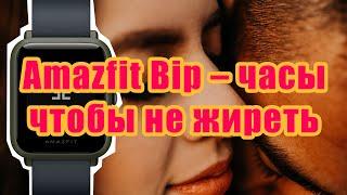 постер к видео Amazfit Bip часы чтоб не жиреть