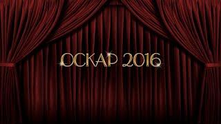 Номинанты на Оскар 2016: лучший фильм, актёр и актриса
