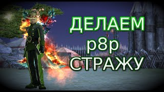 Делаем стражу Р8Р  ФОБОС  Perfect World