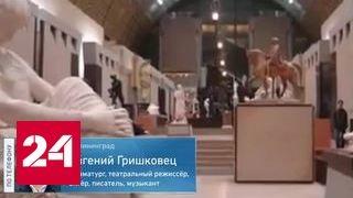 Евгения Гришковца чуть не выгнали из парижского музея за безобразное поведение