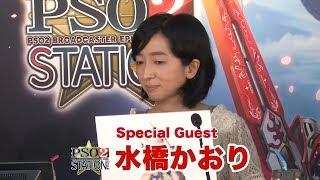 『PSO2 STATION! 』('18/6/19) 「PSO2スター名鑑:水橋かおり」 水橋かおり 検索動画 1