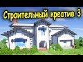 КРАСИВЫЙ ДОМ в МАЙНКРАФТ ч 1 Minecraft Строительный креатив 3 mp3