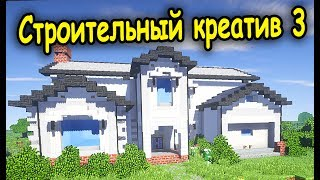 КРАСИВЫЙ ДОМ в МАЙНКРАФТ - ч 1 - Minecraft - Строительный креатив 3
