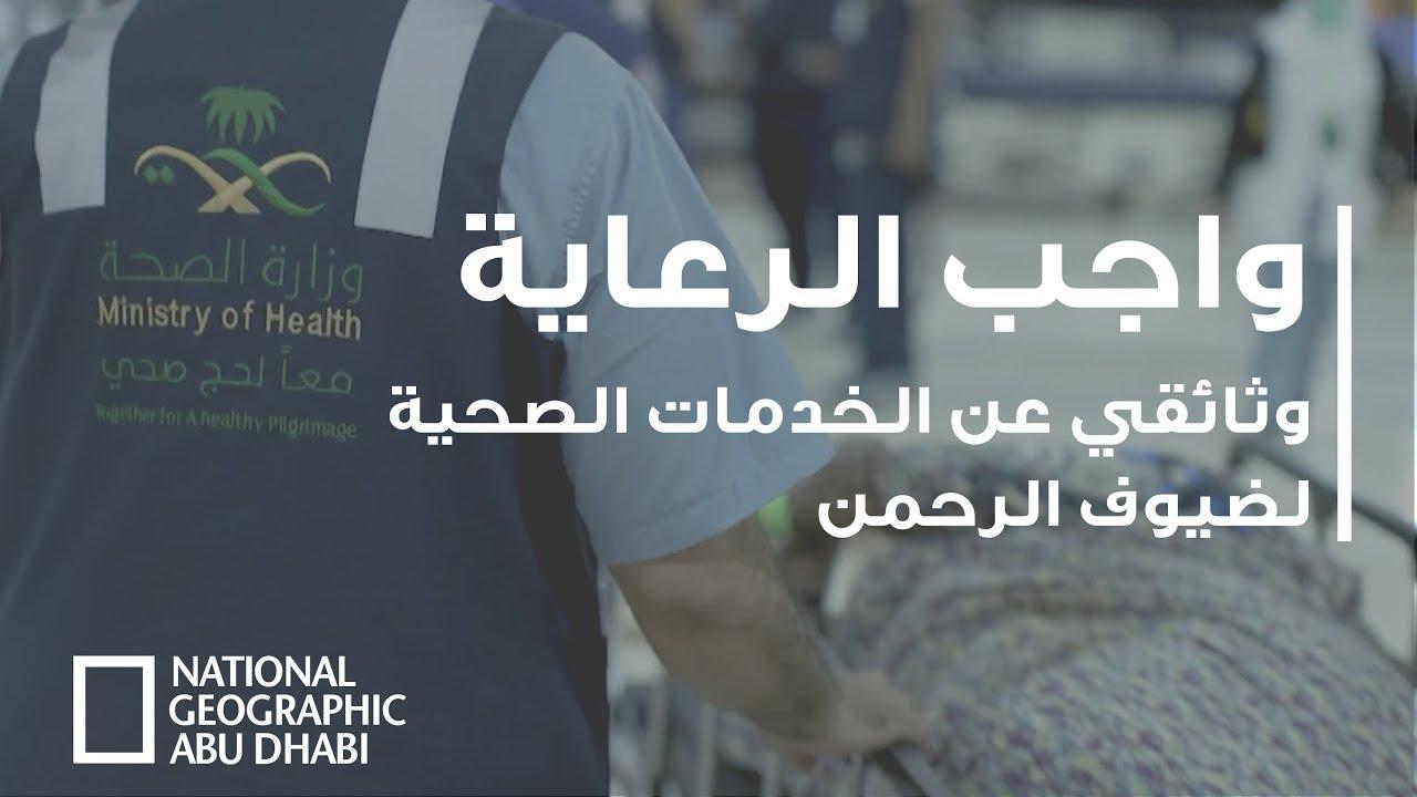 الرعاية الصحية في المملكة العربية السعودية