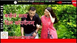 New Dohori Song 2074 / Kasaile Sath Dina / Bhupendra Pulami,Bhimu Gurung,Deepen Ji Hamal Deepit,Anju