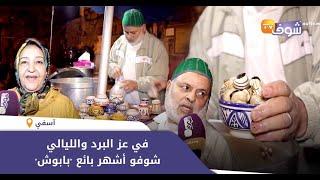 في عز البرد والليالي..شوفو أشهر بائع