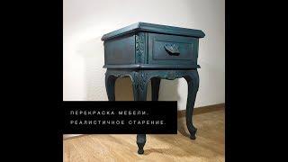 Как перекрасить и реалистично состарить мебель