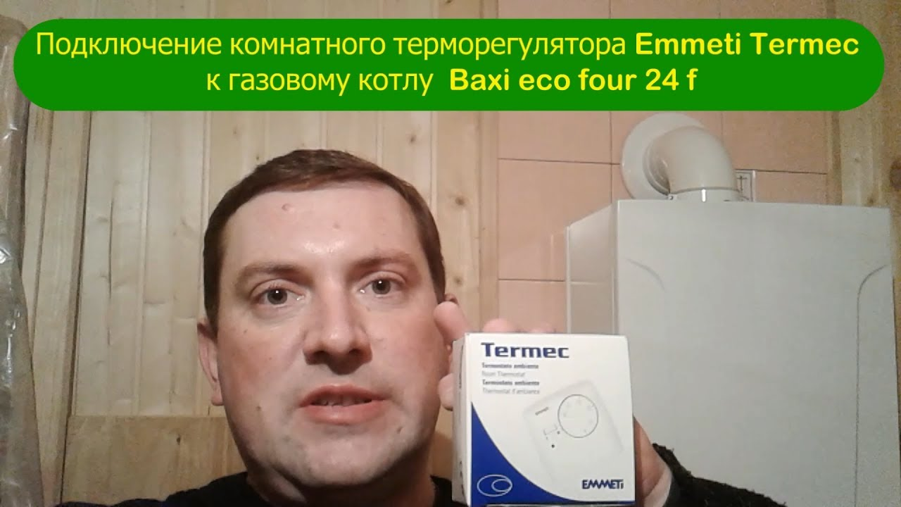 Подключение комнатного терморегулятора Emmeti Termec к газовому котлу baxi