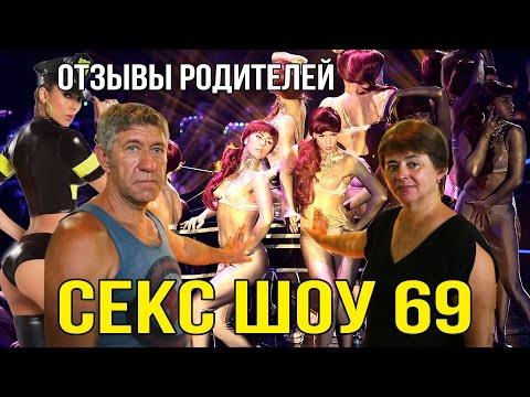 Секс шоу -