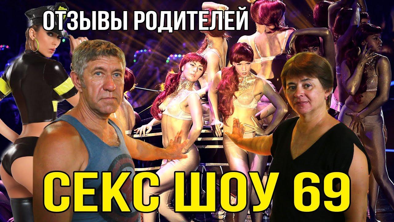 Пхукет секс шоу