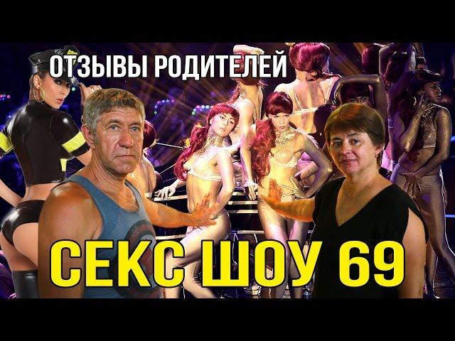 Секс шоу 69 паттайя