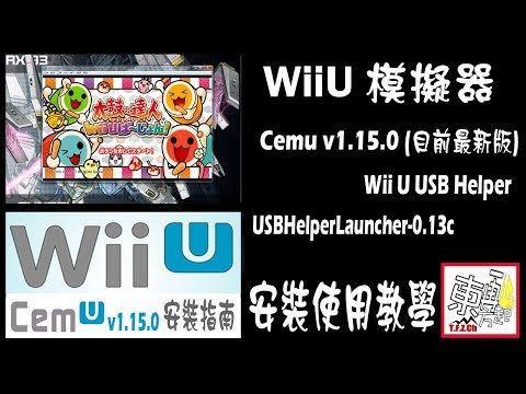 REMOVED BY AUTHOR] Wii U USB Helper Alternative: FunKii_UI