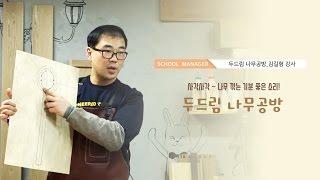 [인터뷰] 김길형 강사님_ 안양 두드림 나무공방
