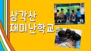생활예술MCN아띠배움의 놀이터 삼각산재미난학교