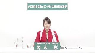 NMB48 Team N  内木 志 (KOKORO NAIKI)