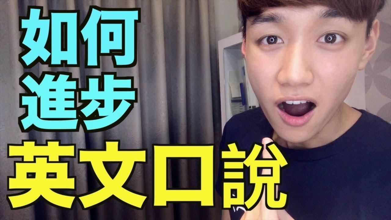 如何進步英文口說 -- 最重要的1個訣竅讓你說出流利的英文! - YouTube