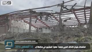 مصر العربية | استهداف طيران التحالف العربي معهداً مهنياً للحوثيين في محافظة إب