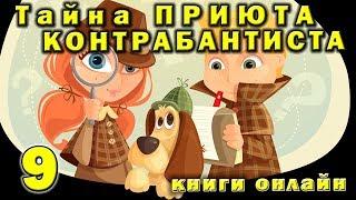 № 9 🔦  Тайна приюта контрабандиста  👍 Детектив для детей