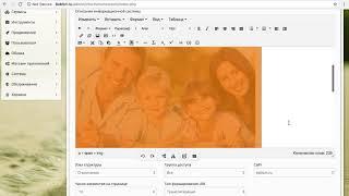 Урок 7.  Редактирование раздела О компании и работа с текстовым редактором
