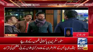 Film jawani phir Nahi Ani 2 breaks record on silver screen