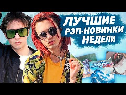 ЛУЧШИЕ РЭП-НОВИНКИ НЕДЕЛИ 18.05.2020 / Gone.Fludd, Rocket, Kizaru про альбом