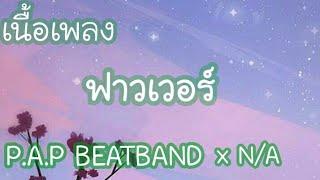 ฟาวเวอร์ - P.A.P BEATBAND x N/A ( เนื้อเพลง )