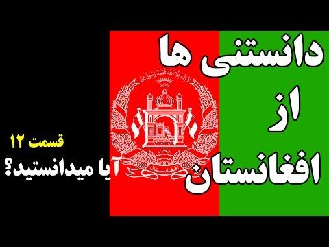 آیا میدانستید؟ دانستنی ها از افغانستان - قسمت ۱۲