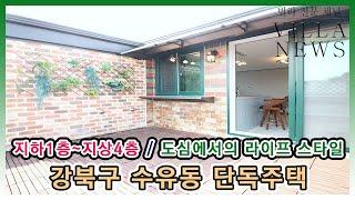 서울도심에서 단독주택 생활을 누려보세요! 강북구단독주택…