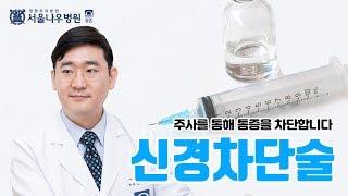 [평촌서울나우병원] 신경차단술! 어떤 치료 방법일까요?