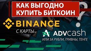Как пополнить / КУПИТЬ БИТКОИН на BINANCE с КАРТЫ или ADVCASH / за рубли, гривны, тенге