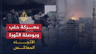 الاتجاه المعاكس- هل أسدل الستار على الثورة السورية؟