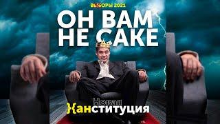 В Кыргызстане будет свой Назарбаев. Казахи от кыргызов ничем не отличаются / БАСЕ