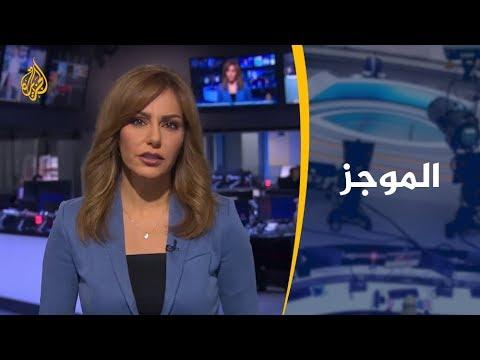 موجز أخبار العاشرة مساء 22/7/2019  - نشر قبل 2 ساعة