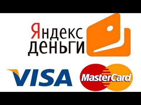 Как перевести деньги с Яндекс Деньги на любую банковскую карту ?