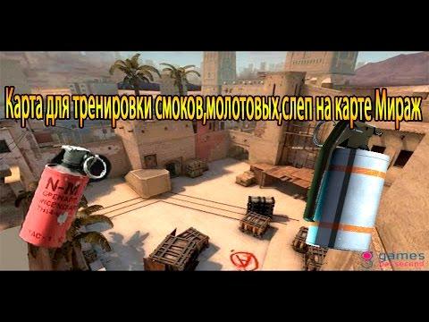 Karta Dlya Trenirovki Vseh Granat Na Mirazhe Cs Go Youtube