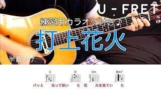 U-フレット公式channel http://www.ufret.jp 『歌詞コード付き』打上花...