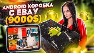Купила MISTERY BOX с техникой Android на EBAY / НЕ КЛИКБЕЙТ! / Потерянные посылки или чемодан?