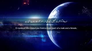 Surah Al Hujurat سورة الحجرات   Samir Al Bashiri سمير البشيري   Urdu Translation