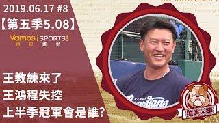 20190617狗吠火車#8》王建民接中華隊教練
