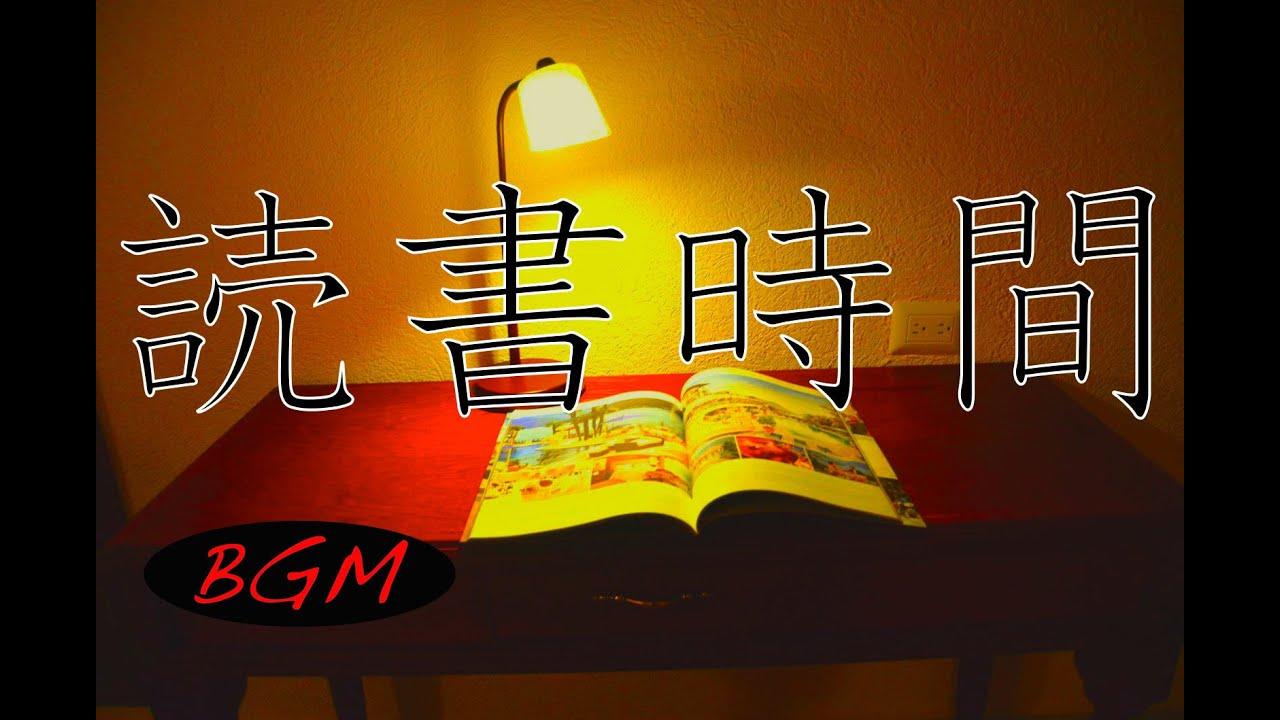 作業用BGM!読書用BGM!勉強用BGM!のんびり読書時間! - YouTube