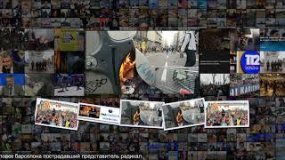 В Каталонии почти 90 человек пострадали в ходе беспорядков