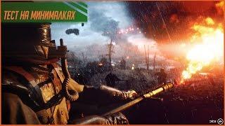 [ Battlefield 1 ] Проверка игры на слабом пк и на минимальных настройках. 8 минут геймплея.