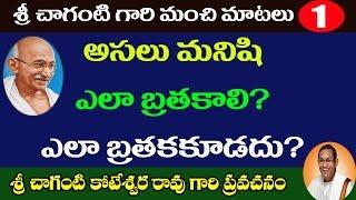 #1 Sri Chaganti Gari Manchi Matalu - Humans How To Live Properly -అసలు మనిషి ఎలా బ్రతకాలి?